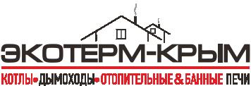 Экотерм-Крым