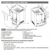 Электрокаменка напольная SteamGross-1 , 8-14 м.куб